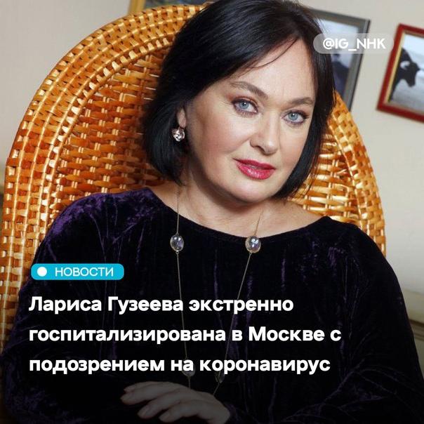 Лариса Гузеева экстренно госпитализирована в Москв...