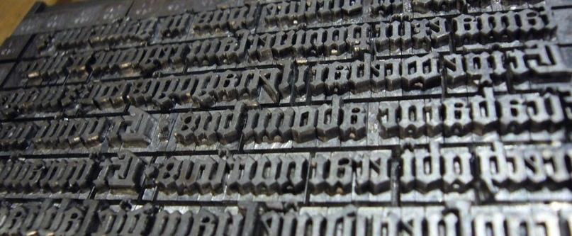 Набранный текст в печатной форме