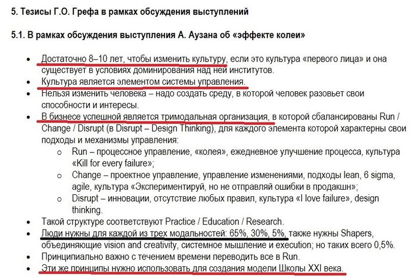 Почему IT-эксперт Игорь Ашманов назвал цифровую трансформацию образования от «Сбера» чудовищной угрозой для детей?, изображение №4