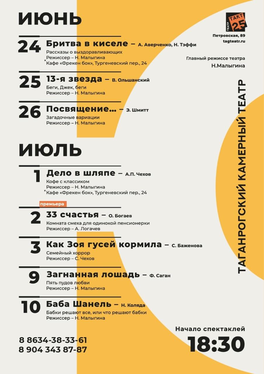 Афиша театра в ИЮНЕ и ИЮЛЕ 2021. ТАГАНРОГСКИЙ КАМЕРНЫЙ ТЕАТР