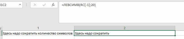 Полезные фишки Excel для интернет-маркетолога, изображение №5