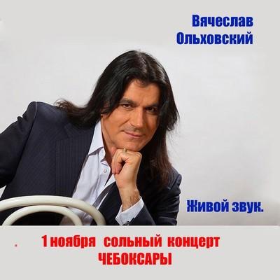 Вячеслав Ольховский