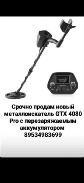 Срочно продам новый металлоискатель GTX 4080 Pro89...