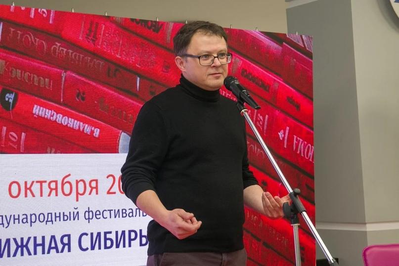 «В каждом поэте есть два человека»: Глеб Шульпяков на фестивале «Книжная Сибирь», изображение №2