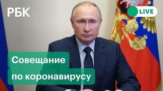 Путин объявил все дни с 1 по 10 мая выходными на совещании по коронавирусу. Прямая трансляция