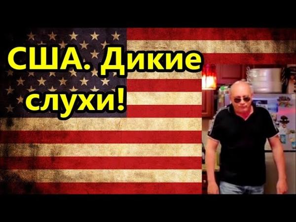 США Дикие слухи сегодня Что случилось Что происходит Америка американцы США
