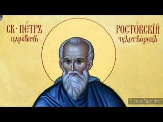 Акафист преподобному Петру, царевичу Ростовскому, чудотворцу