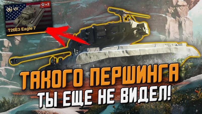 Этот танк заменит ДРАКУЛУ Т26Е3 Eagle 7 Первое впечатление Wot Blitz