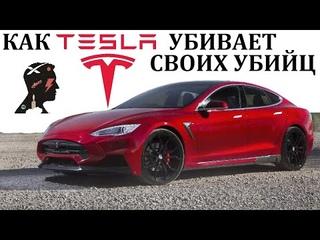 Tesla. МЕСТЬ ЭЛЕКТРОМОБИЛЯ. Лучшие в своём роде.