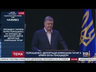 Порошенко: Депортация крымских татар из Крыма была геноцидом