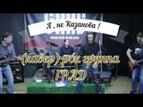 Я , не КАЗАНОВА ! (кавер) рок группа ГРАД