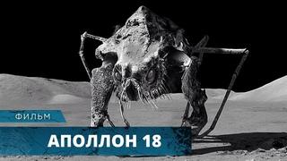 ОЧЕНЬ КРУТОЙ УЖАСТИК! ГОВОРЯТ, ОСНОВАНО НА РЕАЛЬНЫХ СОБЫТИЯХ! Аполлон 18. Лучшие Фильмы Ужасов