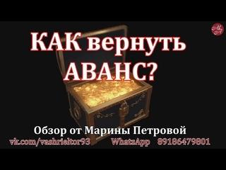 Как вернуть аванс или задаток? Новороссийск сегодня. Переезд в Краснодарский край.