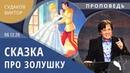 Виктор Судаков – Сказка про Золушку