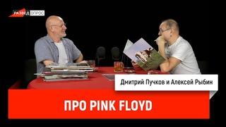 Алексей Рыбин про Pink Floyd