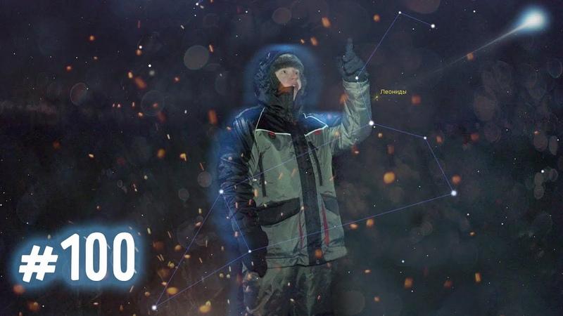Как мы наблюдали метеорный поток Леониды Будни звездочета 100