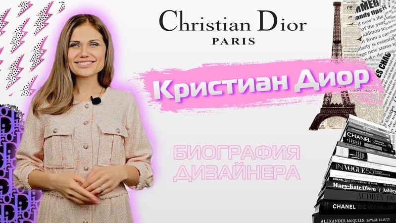 CHRISTIAN DIOR ФАКТЫ ИЗ ЖИЗНИ ДИЗАЙНЕРА