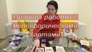 Метафорические карты правила и принципы работы Как научиться работать с МАК Римма Казимова
