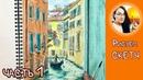 Рисуем архитектурный скетч с Венецией! Часть1Dari_Art