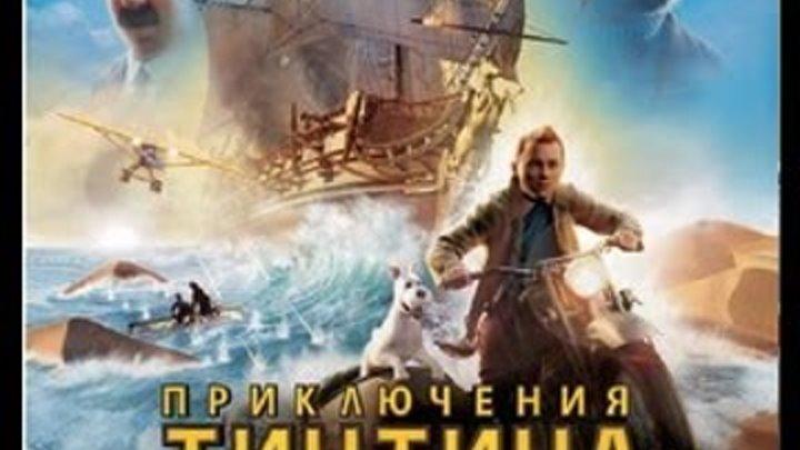 Приключения Тинтина Тайна единорога 3D Русский HD