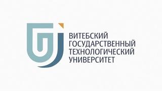ПРОМО-РОЛИК УО «ВГТУ»