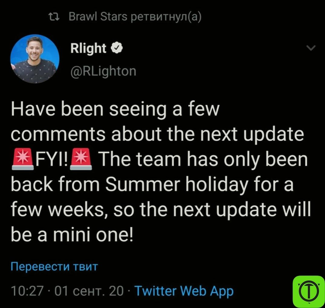 Райан заявил в своем Твиттере, что следующее обновление