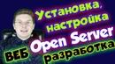 Установка и настройка Open Server для Веб разработки / Как создать сайт