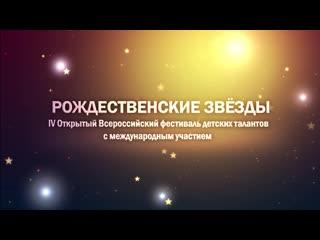 """Гала-концерт """"Рождественские звезды"""""""