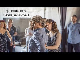 Аргентинское танго с Александром Болотовым