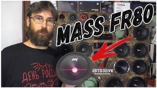AMP MASS FR80 Новинка 2020 года, эстрадная акустика 20 сантиметров