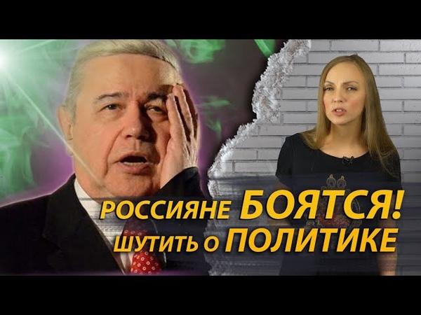 Россияне боятся шутить о политике
