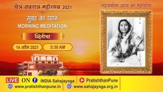 Navratri Morning Meditation - Day 2 | Sahajayoga  | 14 April 2021 |  AM IST | Pratishthan Pune