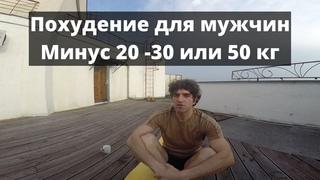 Похудение для мужчин от 20 до 50 кг