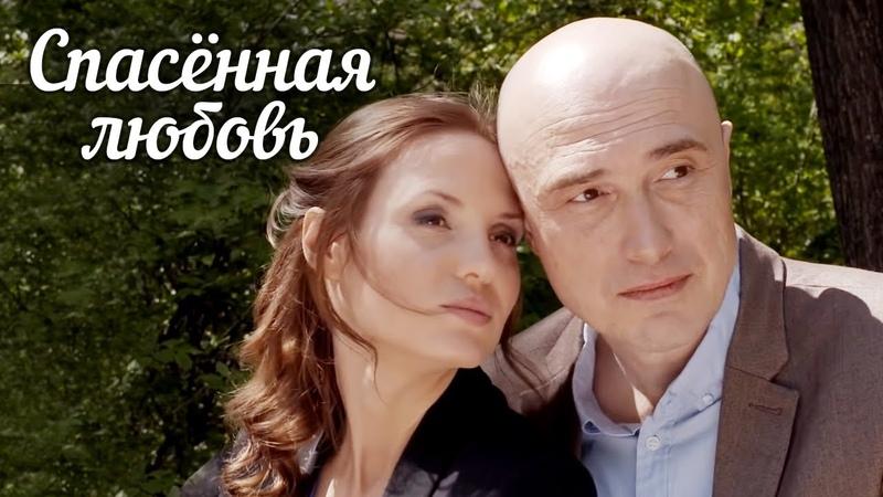 Спасенная любовь 2 серия