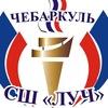 МБУ СШ «ЛУЧ» г. Чебаркуля