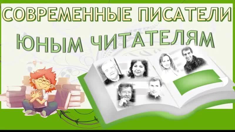 Современные писатели юным читателям Сергей Багров Гороховая лодка выпуск 1 библиотека online