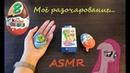 АСМР ASMR Киндер-сюрприз - 8