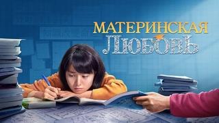 Христианский семейный фильм «Материнская любовь» Как дать ребенку настоящую любовь