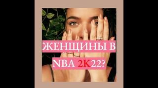 Женщины в NBA 2K22?