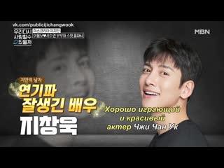 Ли Джи Ан, телефонный разговор с Чжи Чан Уком