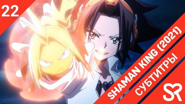 субтитры 22 серия Shaman King 2021 Шаман Кинг 2021 by AleksXAA yunnan SovetRomantica
