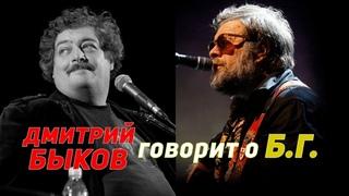 Дмитрий Быков о Борисе Гребенщикове