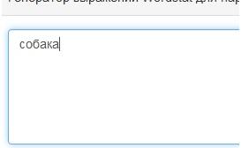 Инструменты для быстрого парсинга частотностей ключевых фраз и максимальный сбор ключей из Wordstat, изображение №3