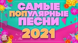 САМЫЕ ПОПУЛЯРНЫЕ ПЕСНИ 2021 ✪ РУССКИЙ ХИТ-ПАРАД ХИТОВ ✪