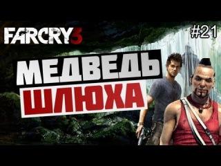 Брейн проходит Far Cry 3 - [МЕДВЕДЬ И ШЛЮХА] #21
