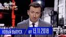 СЕНСАЦИОННОЕ Заявление Порошенко - Новый Сезон Чисто News 2018 Выпуск 20 Квартал 95