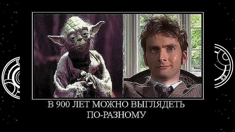 Доктор Кто Doctor Who мемы и приколы