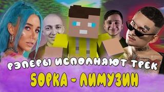 Oxxxymiron, MORGENSHTERN, MIA BOYKA, Джарахов и другие исполняют трек Пятёрки ЛИМУЗИН