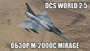 DCS World 2.5 Обзор M-2000C Mirage