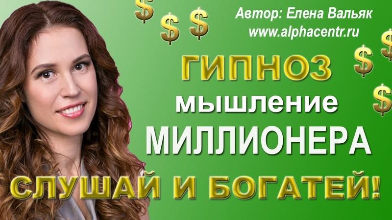 Гипноз медитация на деньги и богатство ★ Мышление миллионера часть 1 ★ Формирование намерения
